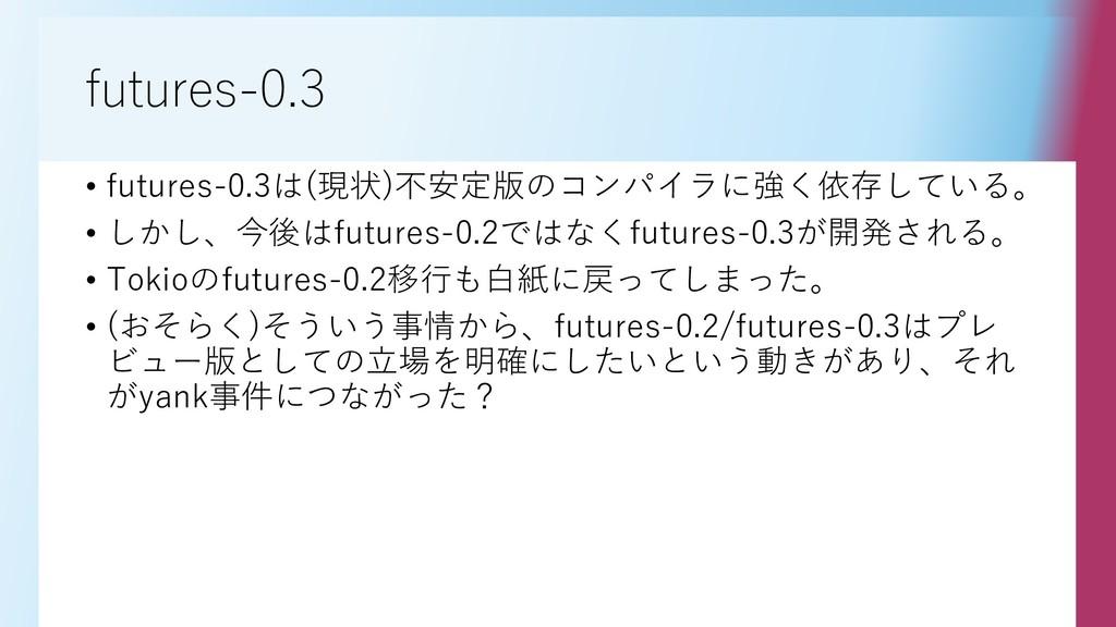 futures-0.3 • futures-0.3は(現状)不安定版のコンパイラに強く依存して...