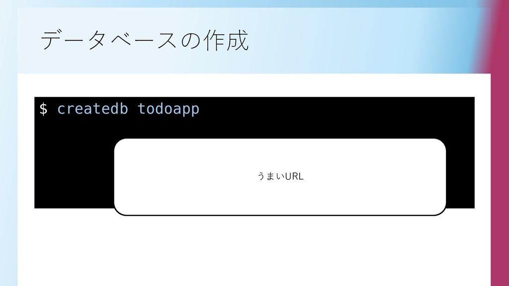 データベースの作成 $ createdb todoapp うまいURL