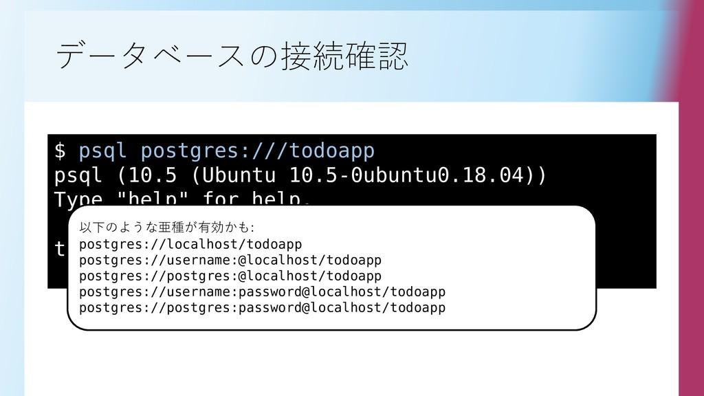 データベースの接続確認 $ psql postgres:///todoapp psql (10...