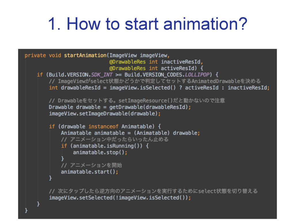 1. How to start animation?