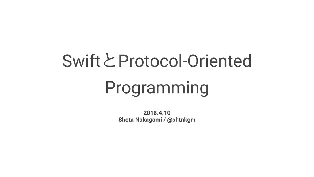 SwiftͱProtocol-Oriented Programming 2018.4.10 S...