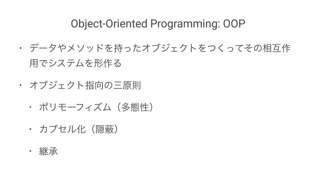 Object-Oriented Programming: OOP • σʔλϝιουΛͬͨ...