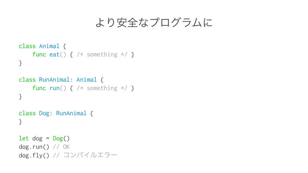 ΑΓ҆શͳϓϩάϥϜʹ class Animal { func eat() { /* some...