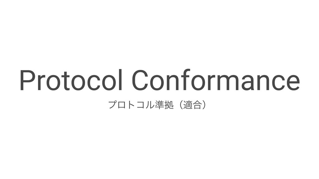 Protocol Conformance ϓϩτίϧ४ڌʢద߹ʣ