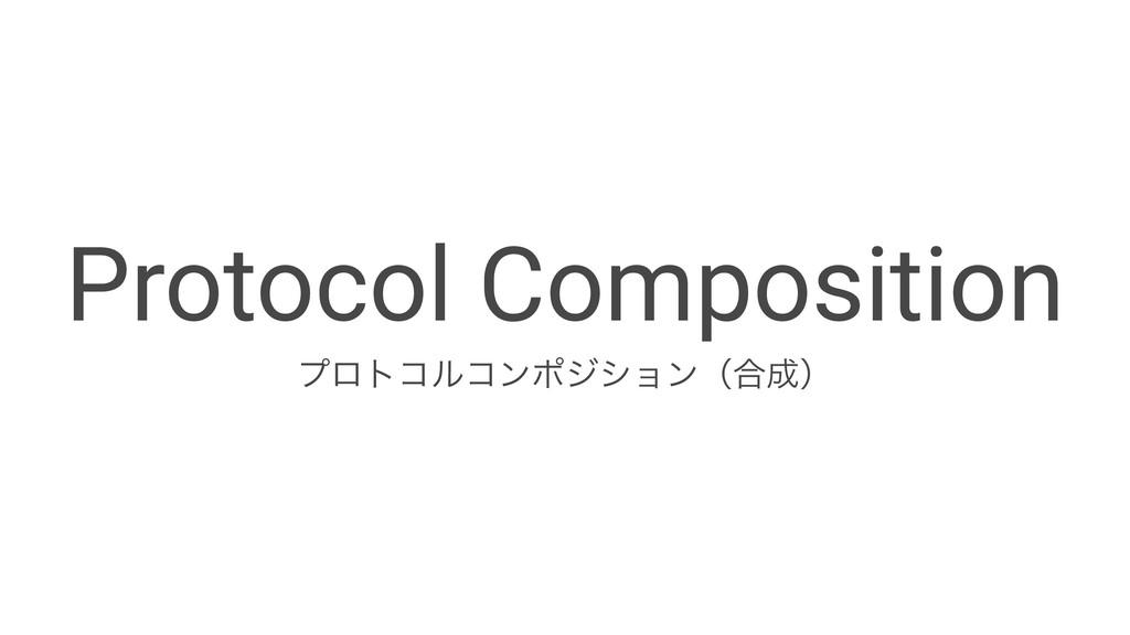 Protocol Composition ϓϩτίϧίϯϙδγϣϯʢ߹ʣ