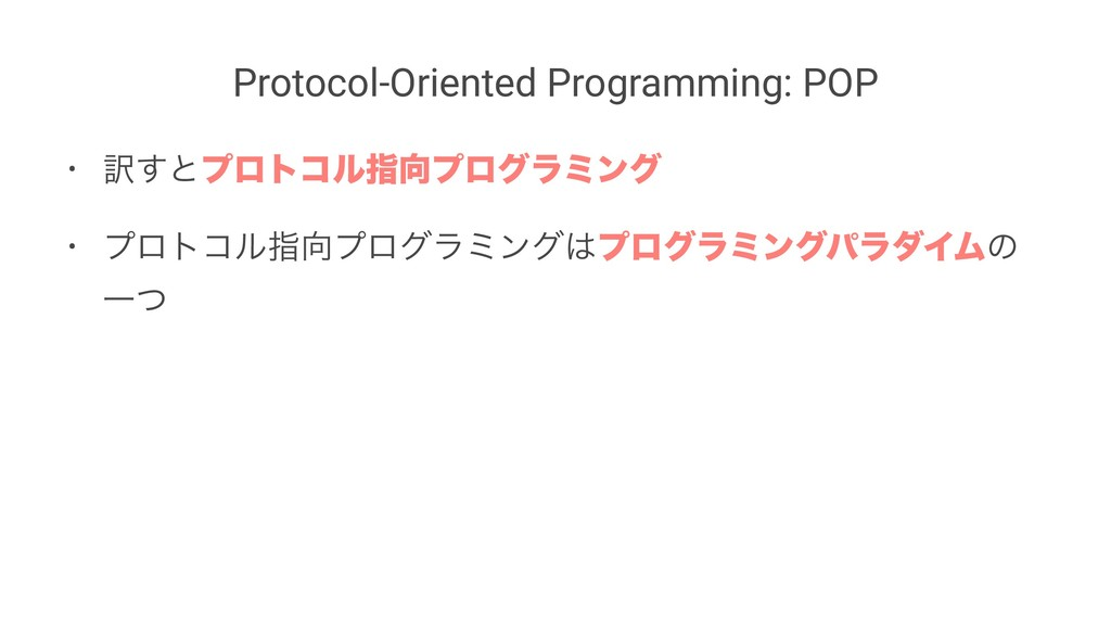 Protocol-Oriented Programming: POP • ༁͢ͱϓϩτίϧࢦ...