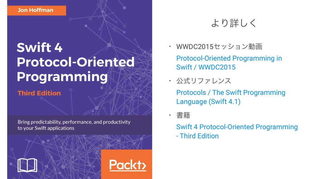 ΑΓৄ͘͠ • WWDC2015ηογϣϯಈը Protocol-Oriented Progr...
