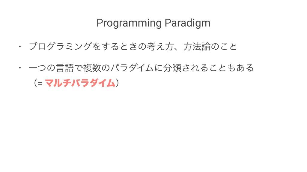 Programming Paradigm • ϓϩάϥϛϯάΛ͢Δͱ͖ͷߟ͑ํɺํ๏ͷ͜ͱ ...