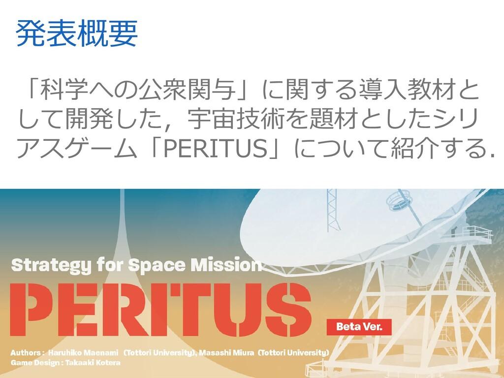 発表概要 「科学への公衆関与」に関する導⼊教材と して開発した,宇宙技術を題材としたシリ アス...
