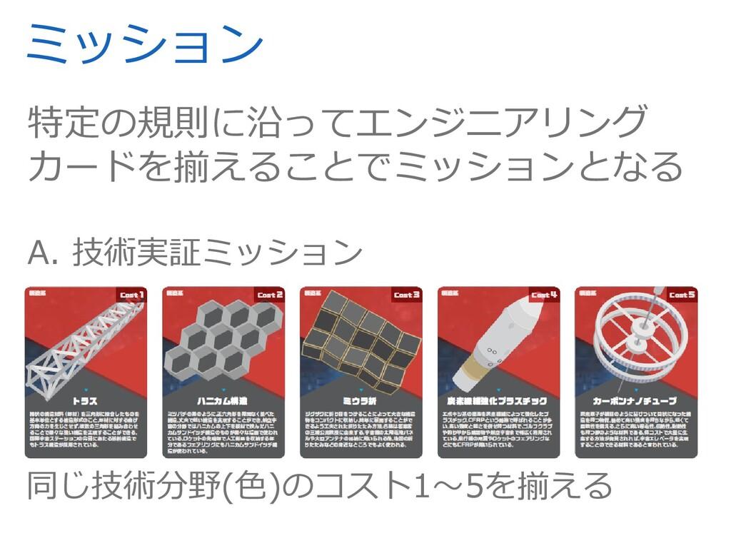 ミッション 特定の規則に沿ってエンジニアリング カードを揃えることでミッションとなる A. 技...