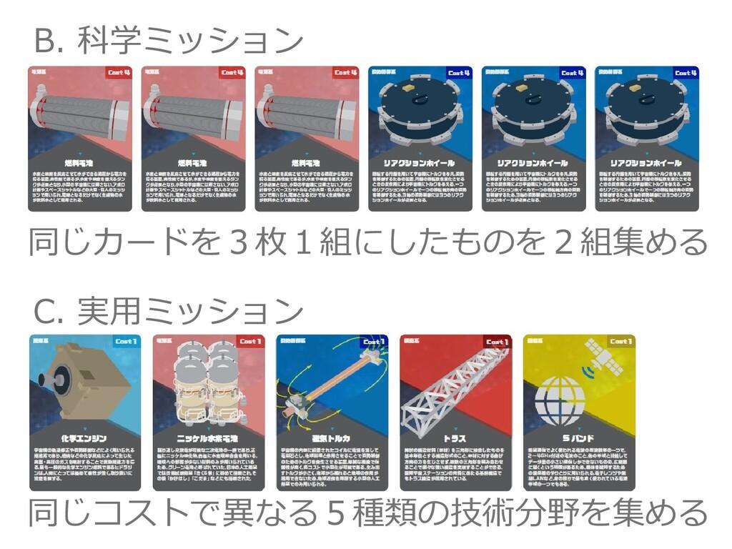 B. 科学ミッション 同じカードを3枚1組にしたものを2組集める C. 実⽤ミッション 同じコ...