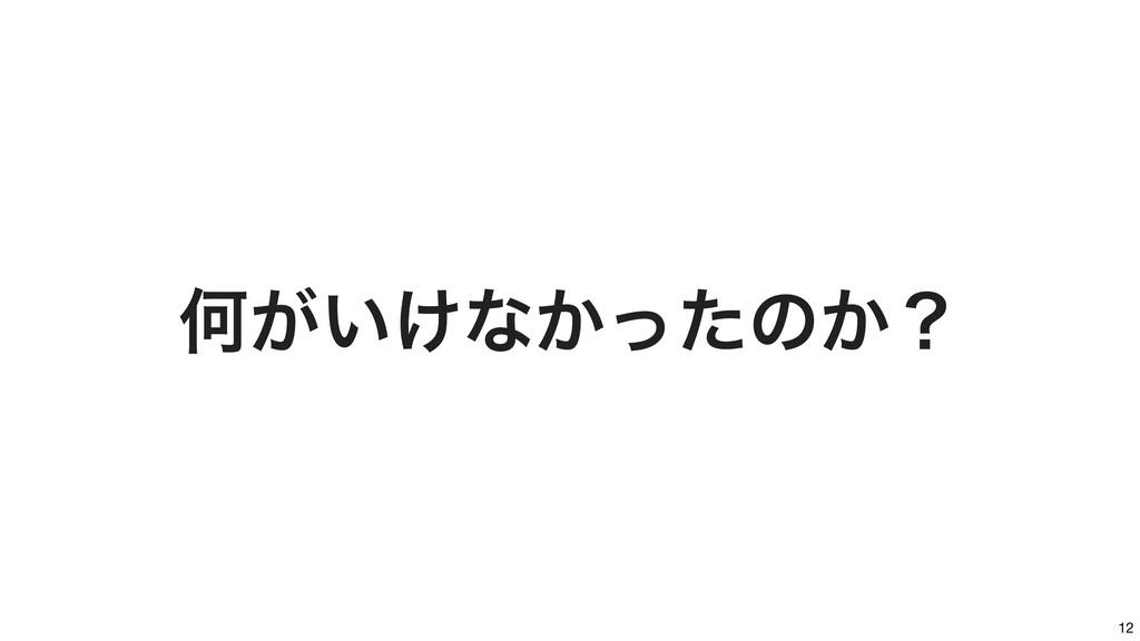 Կ͕͍͚ͳ͔ͬͨͷ͔ʁ 12