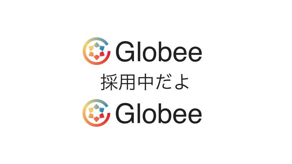 Globee ࠾༻தͩΑ Globee