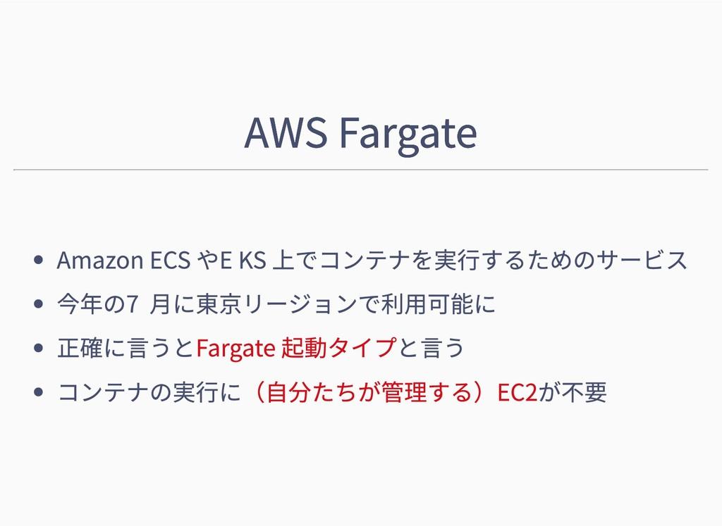 AWS Fargate AWS Fargate Amazon ECS や EKS 上でコンテナ...