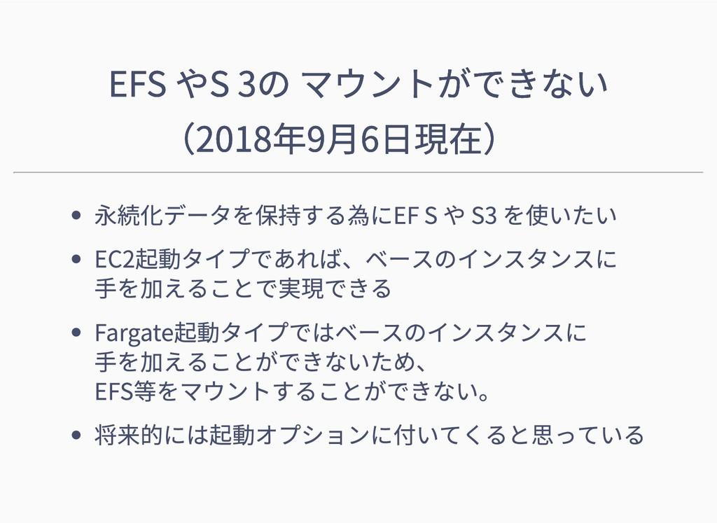 EFS や S3 のマウントができない EFS や S3 のマウントができない (2018 年...