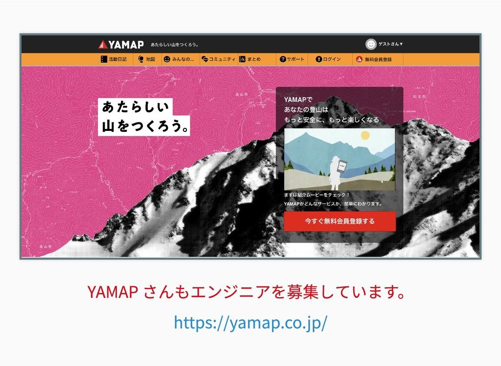 YAMAP さんもエンジニアを募集しています。 https://yamap.co.jp/