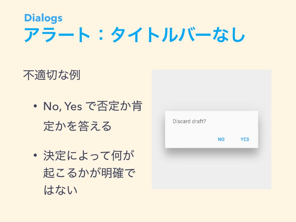 ΞϥʔτɿλΠτϧόʔͳ͠ ෆదͳྫ • No, Yes Ͱ൱ఆ͔ߠ ఆ͔Λ͑Δ • ܾఆ...