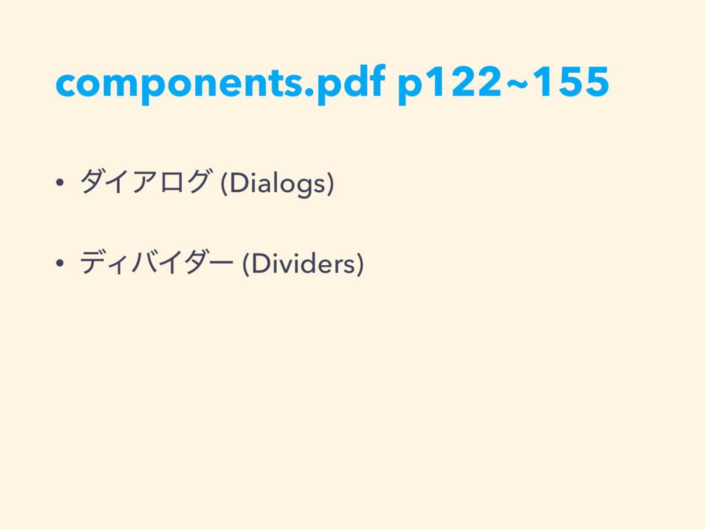 components.pdf p122~155 • μΠΞϩά (Dialogs) • σΟό...