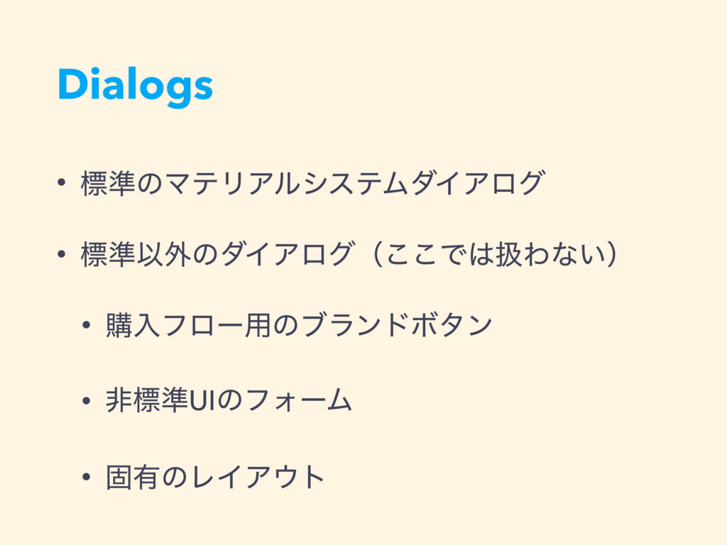 Dialogs • ඪ४ͷϚςϦΞϧγεςϜμΠΞϩά • ඪ४Ҏ֎ͷμΠΞϩάʢ͜͜ͰѻΘ...