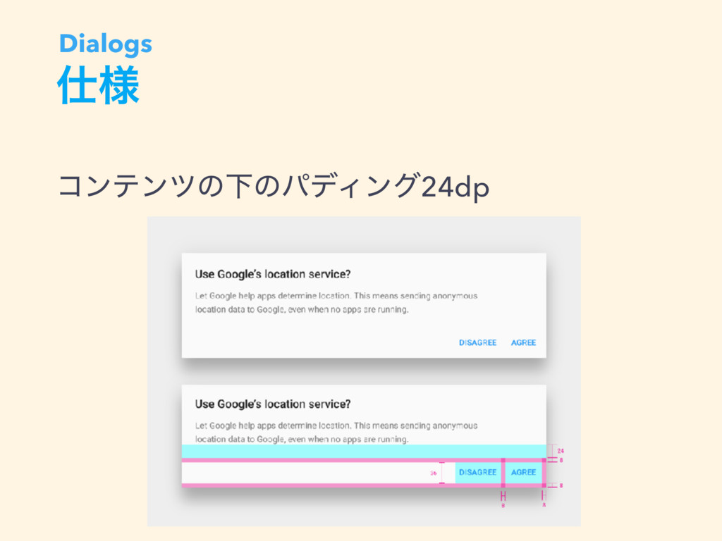 ༷ ίϯςϯπͷԼͷύσΟϯά24dp Dialogs