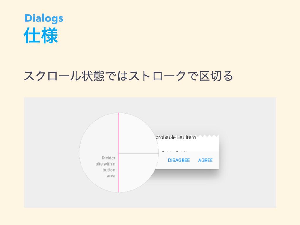 ༷ εΫϩʔϧঢ়ଶͰετϩʔΫͰ۠Δ Dialogs