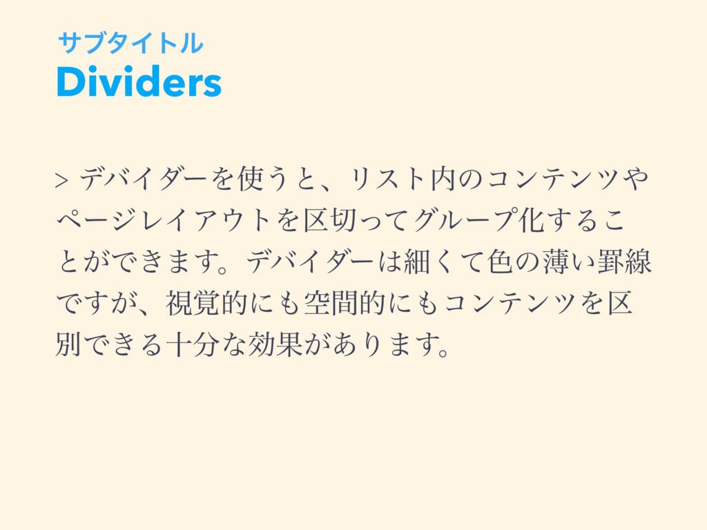 Dividers σόΠμʔΛ͏ͱɺϦετͷίϯςϯπ ϖʔδϨΠΞτΛ۠ͬͯά...