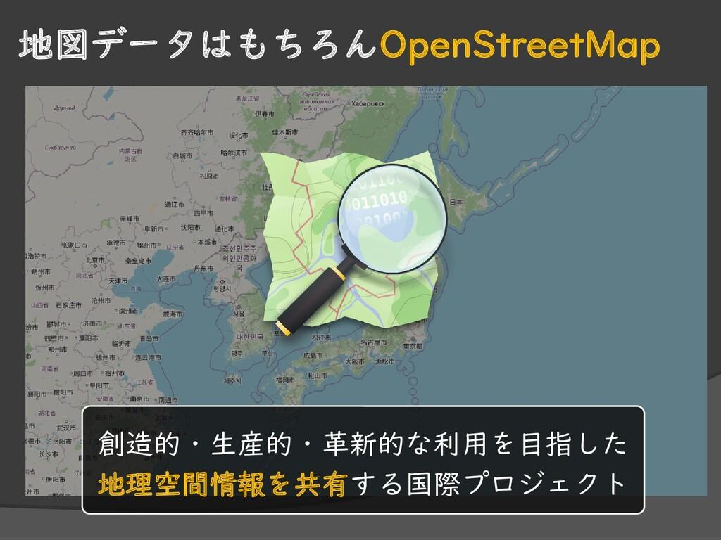 地図データはもちろんOpenStreetMap 創造的・生産的・革新的な利用を目指した 地理空...