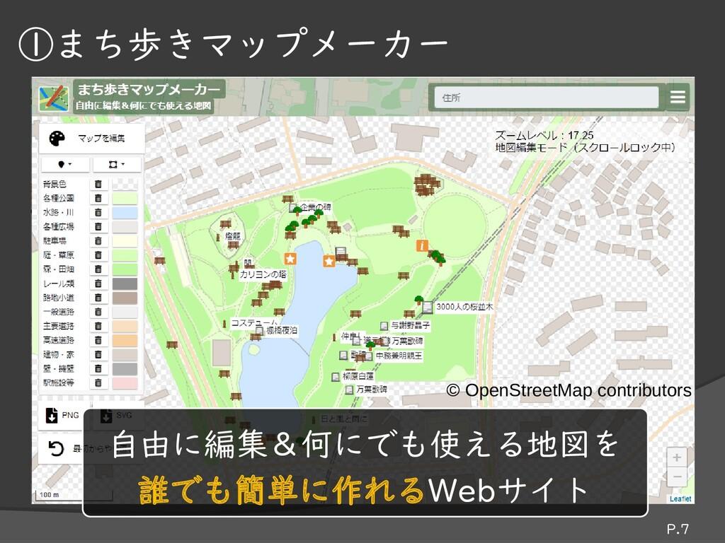P.7 ①まち歩きマップメーカー 自由に編集&何にでも使える地図を 誰でも簡単に作れるWebサ...