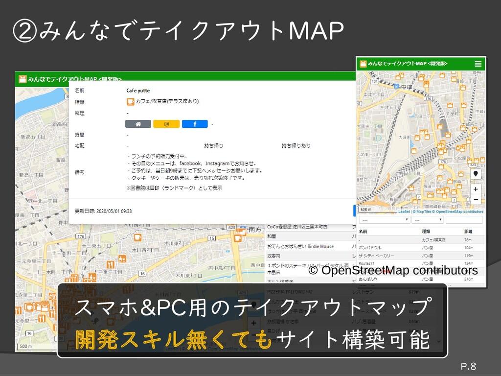 P.8 ②みんなでテイクアウトMAP スマホ&PC用のテイクアウトマップ 開発スキル無くてもサ...