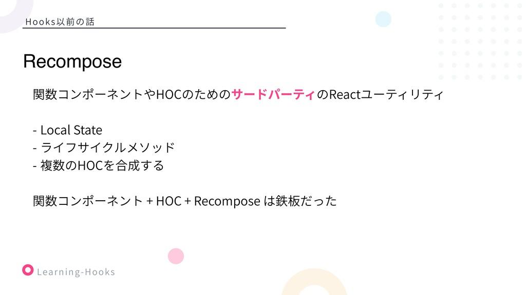 Learning-Hooks Hooks以前の話 Recompose 関数コンポーネントやHO...