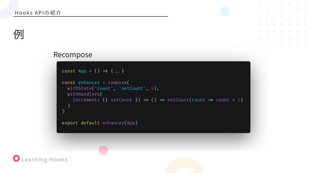 Learning-Hooks Hooks APIの紹介 Recompose ྫ