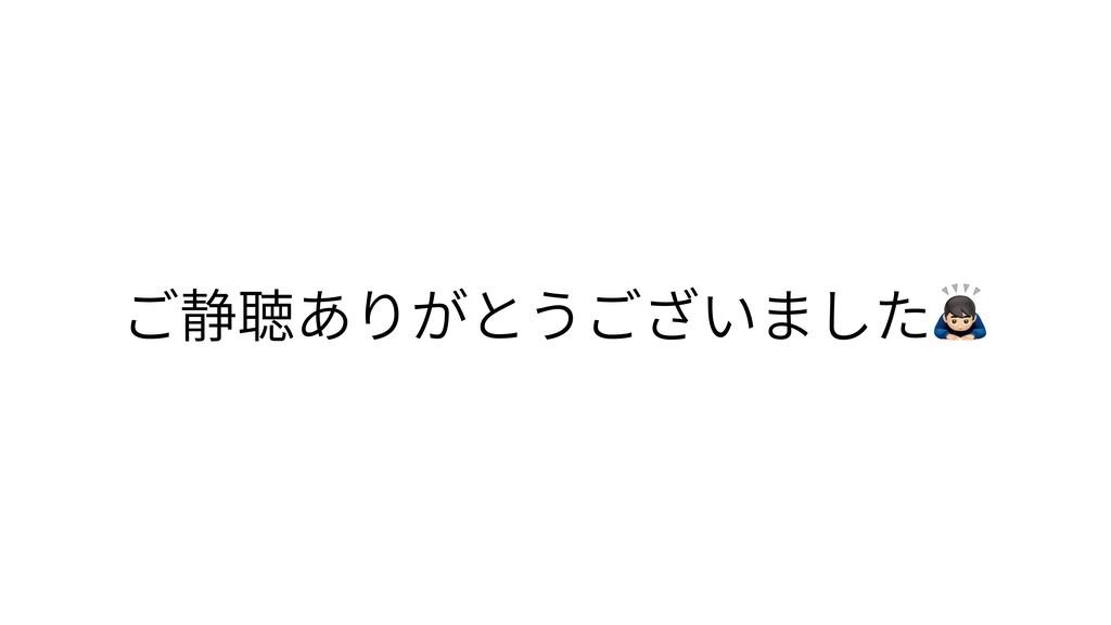 ご静聴ありがとうございました'
