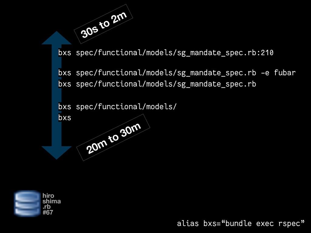 hiro shima .rb #67 bxs spec/functional/models/s...