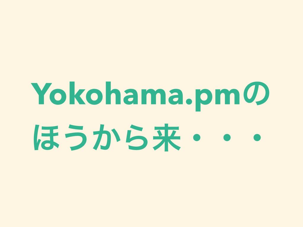 Yokohama.pmͷ ΄͏͔Βདྷɾɾɾ