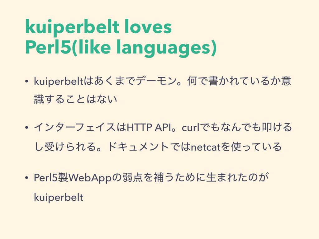 kuiperbelt loves Perl5(like languages) • kuiper...