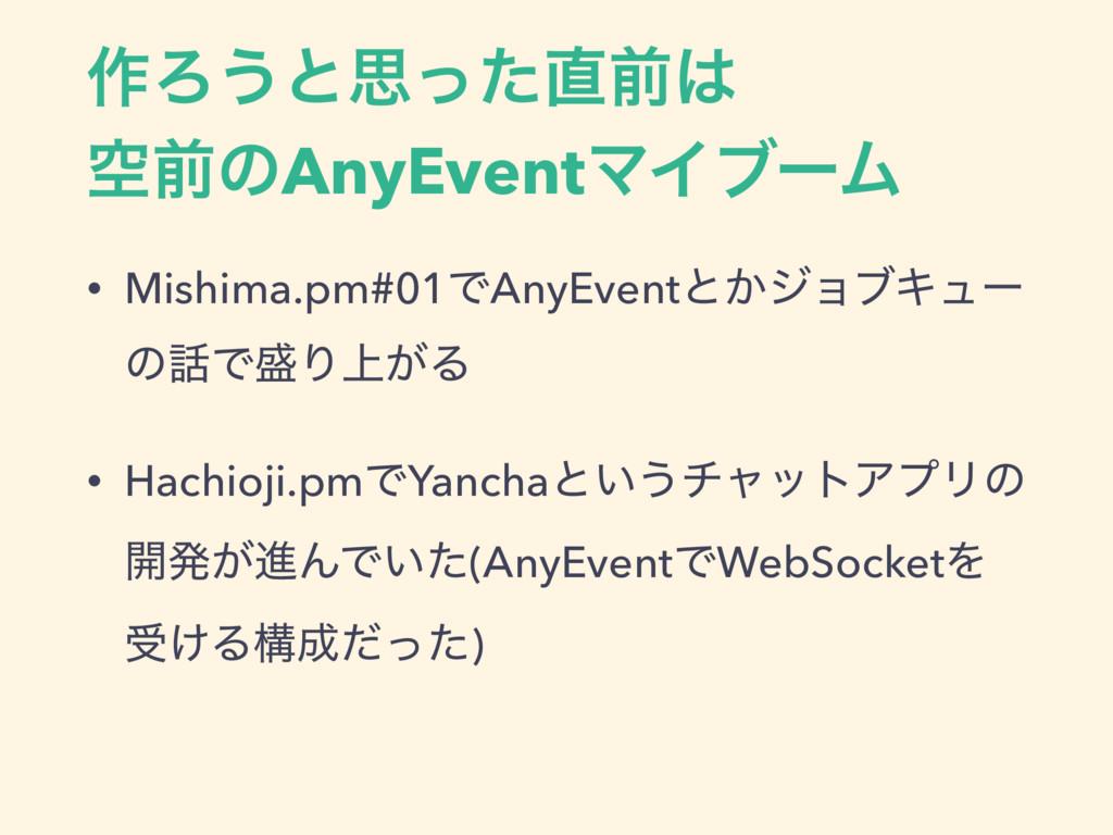 ࡞Ζ͏ͱࢥͬͨલ ۭલͷAnyEventϚΠϒʔϜ • Mishima.pm#01ͰAny...