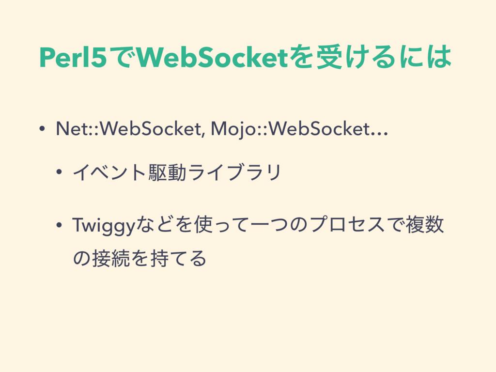 Perl5ͰWebSocketΛड͚Δʹ • Net::WebSocket, Mojo::W...