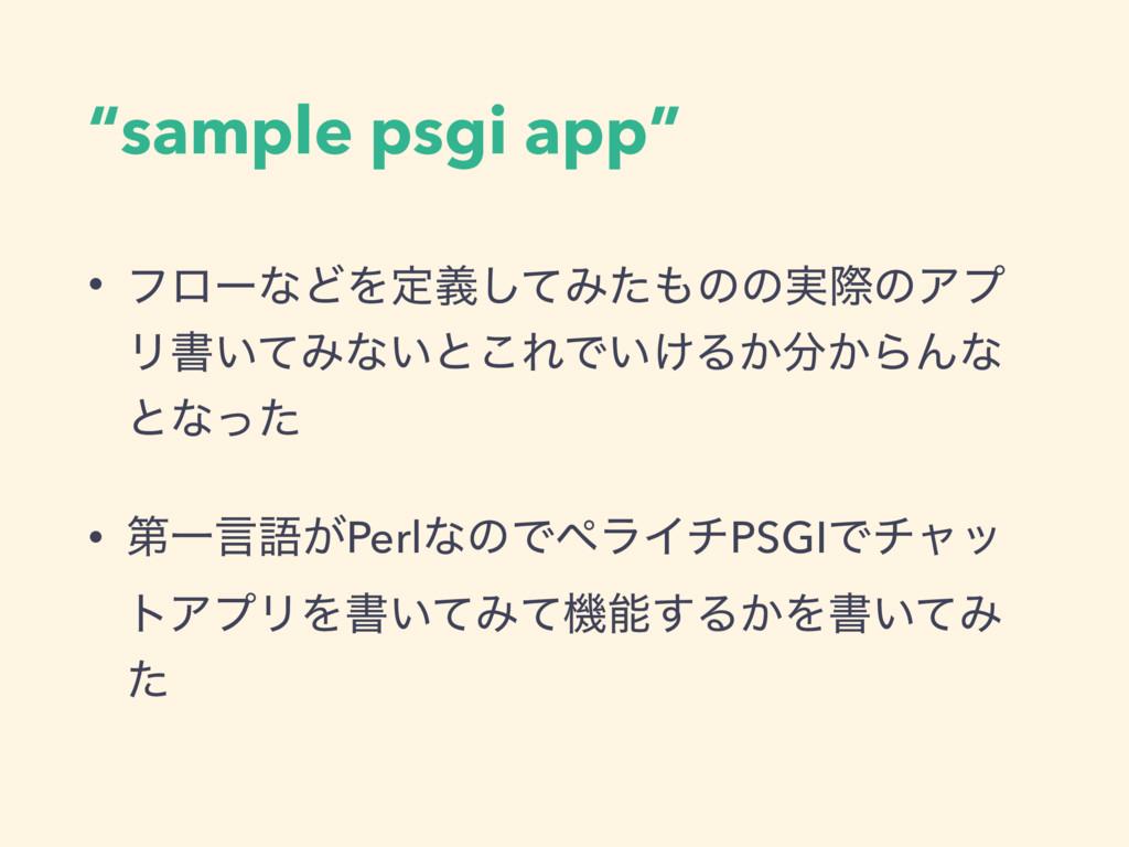 """sample psgi app"" • ϑϩʔͳͲΛఆٛͯ͠Έͨͷͷ࣮ࡍͷΞϓ Ϧॻ͍ͯΈͳ..."
