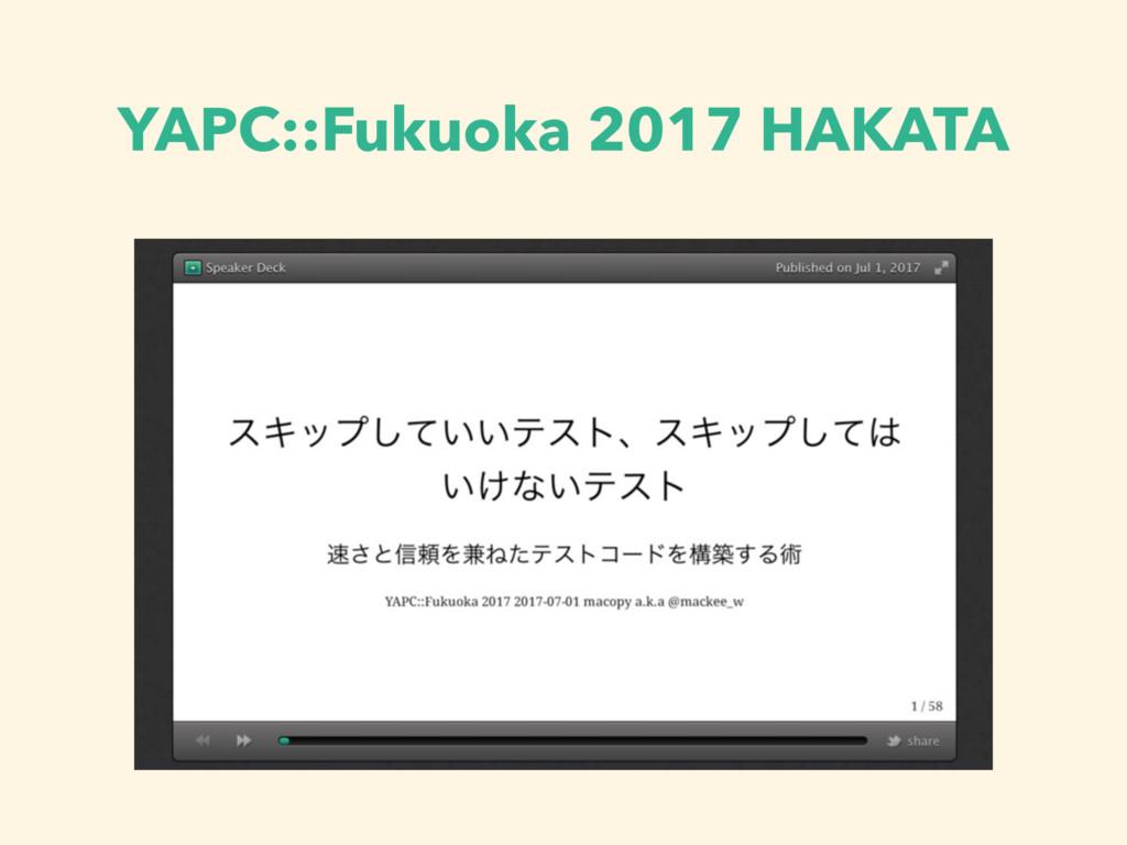 YAPC::Fukuoka 2017 HAKATA