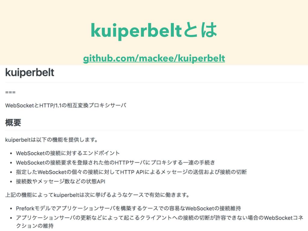 kuiperbeltͱ github.com/mackee/kuiperbelt