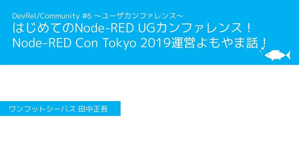 [サブタイトル] [タイトル] ワンフットシーバス 田中正吾 DevRel/Community...