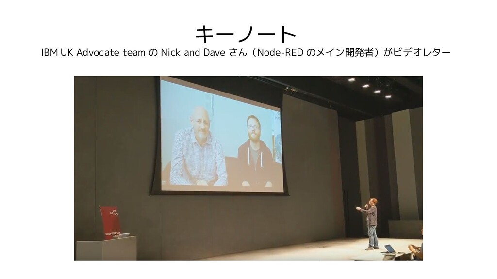 キーノート IBM UK Advocate team の Nick and Dave さん(N...