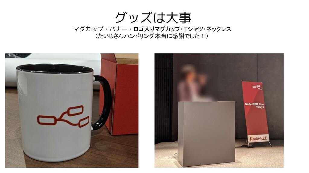 グッズは大事 マグカップ・バナー・ロゴ入りマグカップ・ Tシャツ・ネックレス (たいじさんハン...