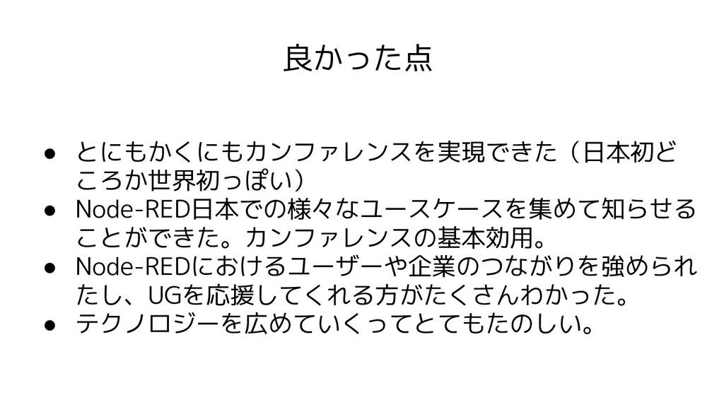 良かった点 ● とにもかくにもカンファレンスを実現できた(日本初ど ころか世界初っぽい) ● ...