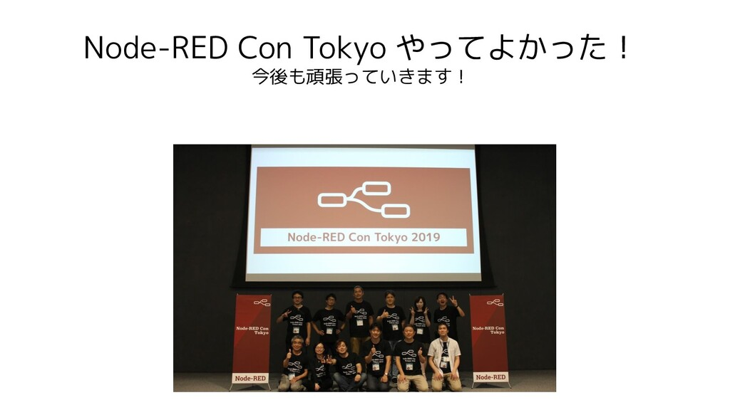 Node-RED Con Tokyo やってよかった! 今後も頑張っていきます!