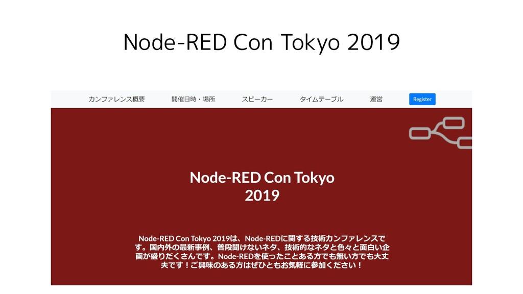 Node-RED Con Tokyo 2019