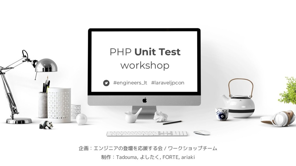 PHP Unit Test workshop #engineers_lt #laraveljp...