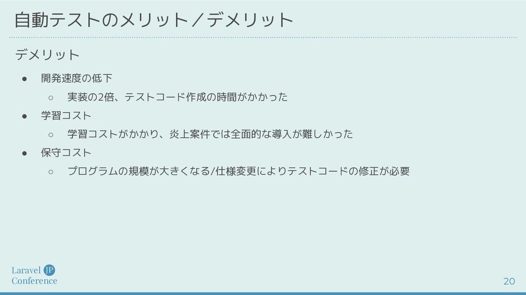 Laravel Conference JP 20 自動テストのメリット/デメリット ● 開発速...