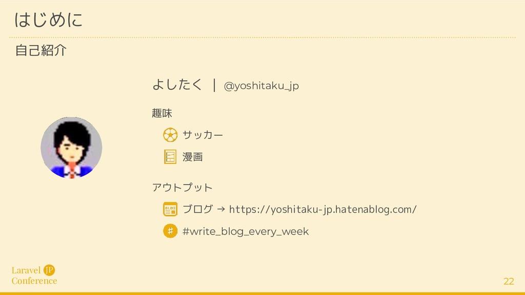 Laravel Conference JP 22 はじめに 自己紹介 よしたく   @yosh...