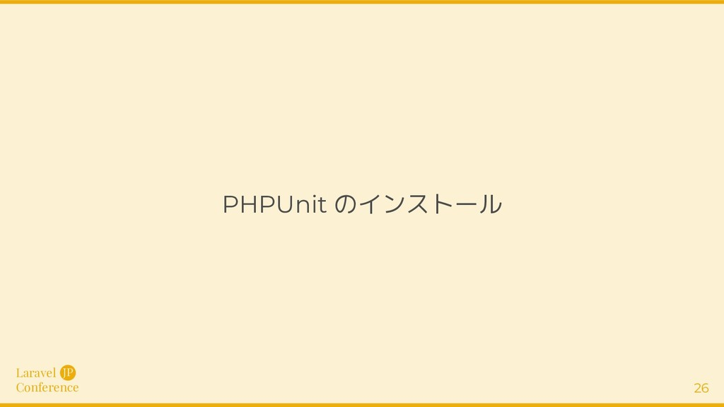 Laravel Conference JP 26 PHPUnit のインストール